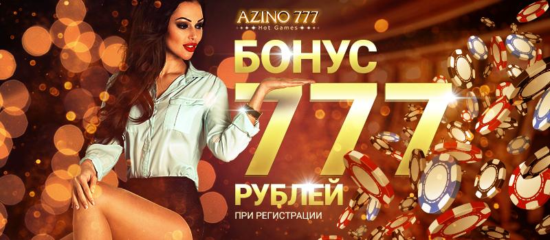 официальный сайт азино777 бонус