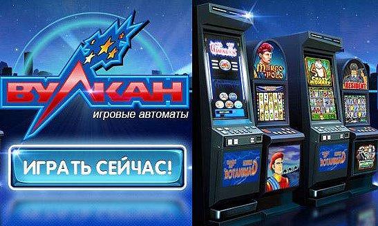 Вулкан игровые автоматы бесплатно на реальные деньги онлайн казино бонус 500