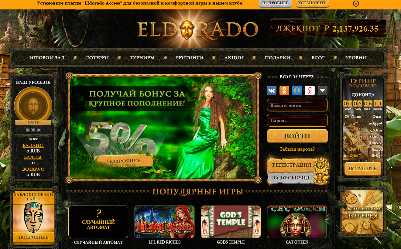 How to install Casino Eldorado Slots game (apk) free download for Android/PC/Windows