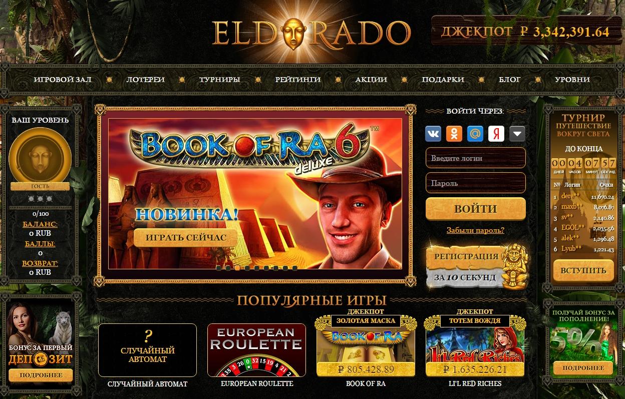Игровые автоматы казино ru