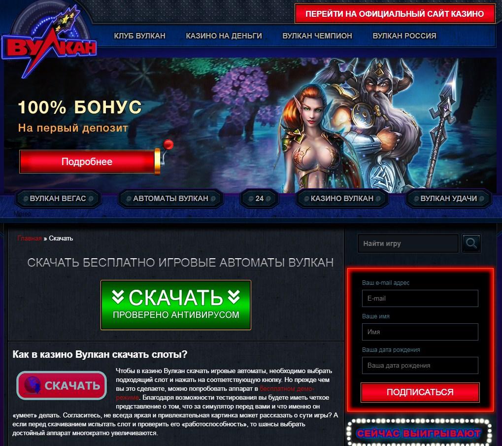 казино вулкан чемпион официальный сайт