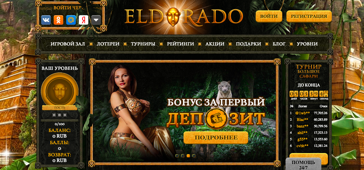 казино эльдорадо зеркало сайта