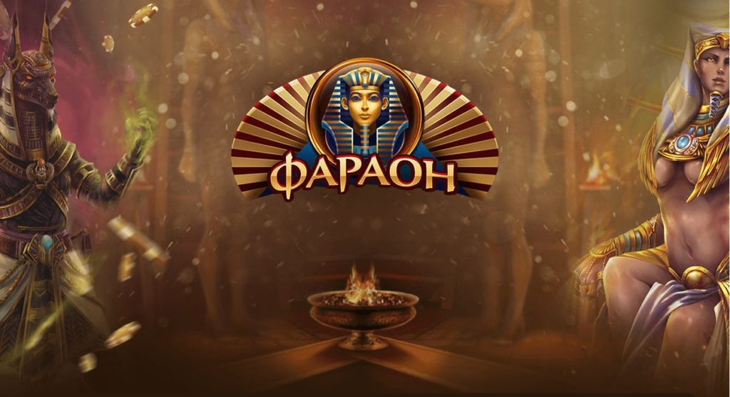 казино фараон обзор