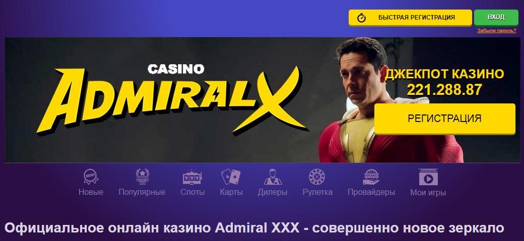 зеркало казино admiral xxx