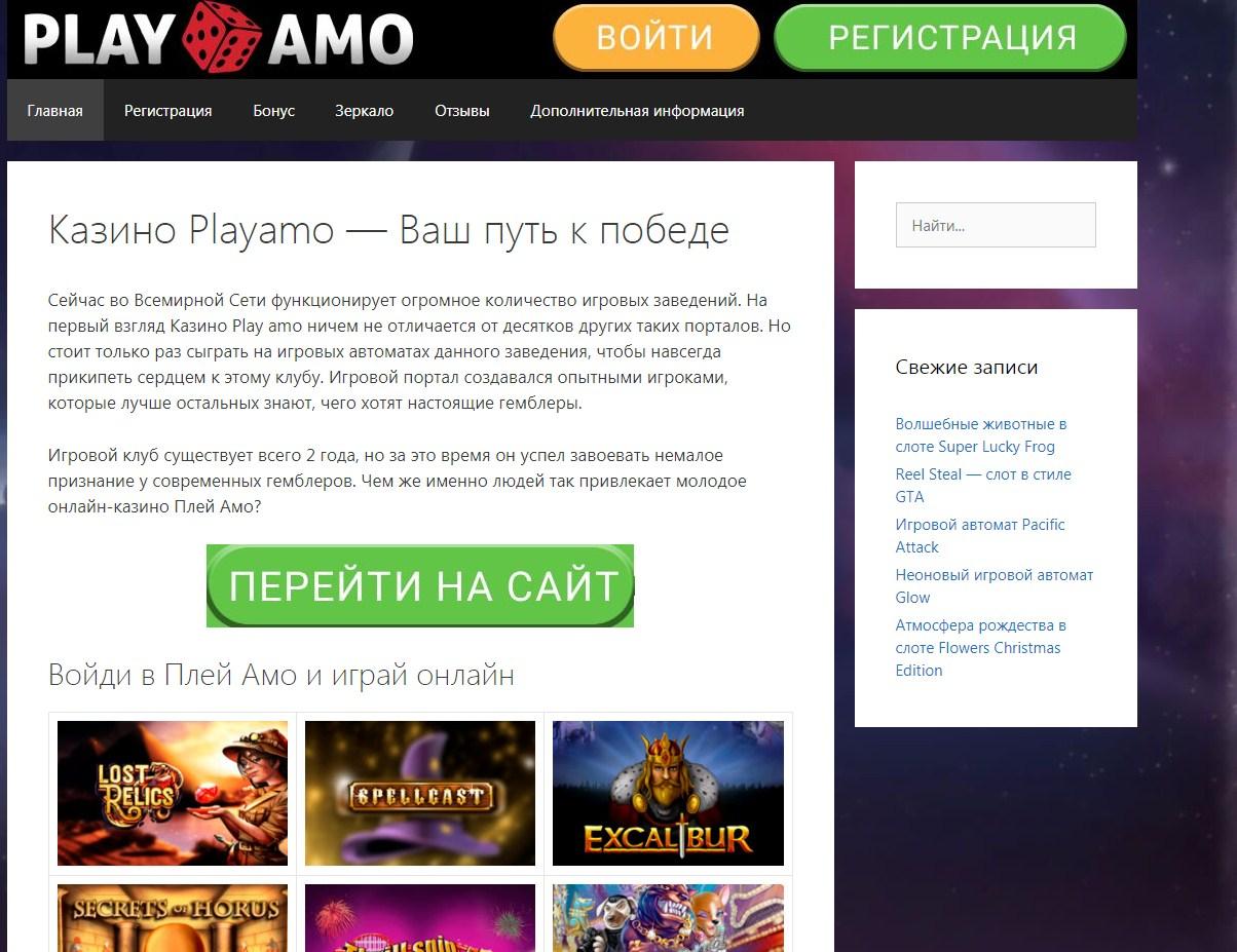 фото Амо казино онлайн плей