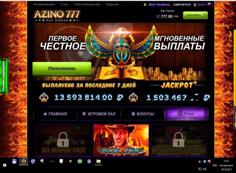 azino 777 777 рублей