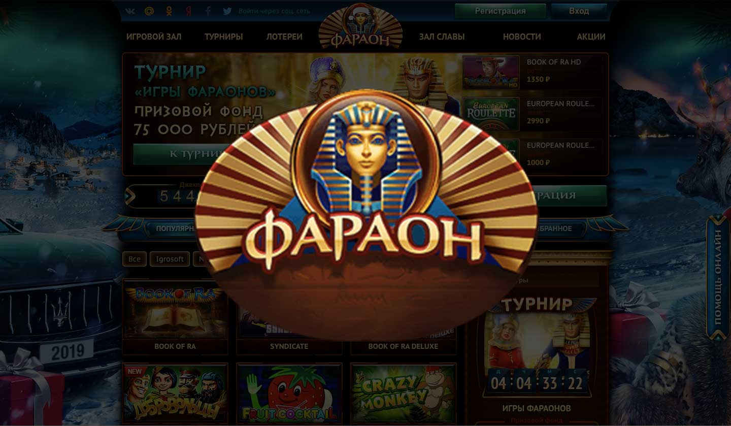 pharaon bet casino