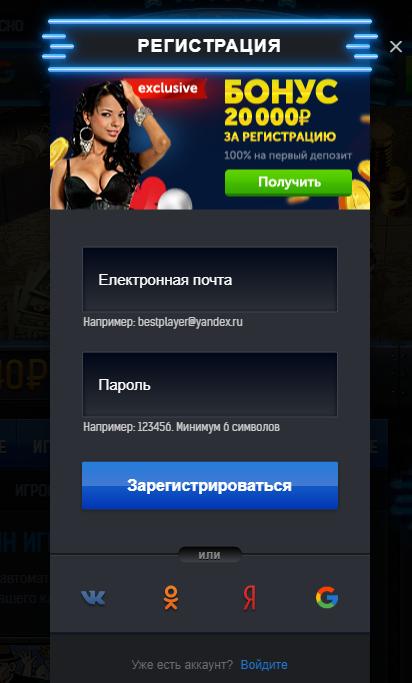 Регистрация в казино Адмирал